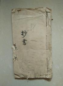 清或民国手抄本《言文对照商业新尺牍》上册