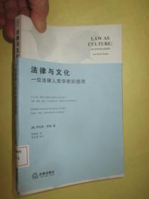 法律与文化:一位法律人类学家的邀请