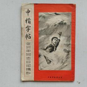 《中楷字帖——金训华同志日记摘抄》