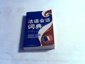 法语会话词典【有2盒录音带】