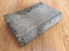 宽延二年(1749年)和刻《毛诗郑笺》二十卷五册全,超多批注