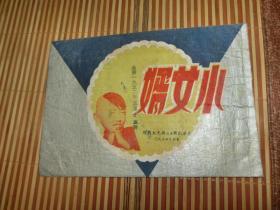 五十年代戏单.华艺剧刊第六期.小女婿