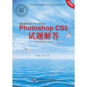 图形图像处理(Photoshop平台)Photoshop CS5试题解答:高级图像制作员级