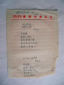 A0657鹰潭文联原主席,诗人严振东诗稿一页