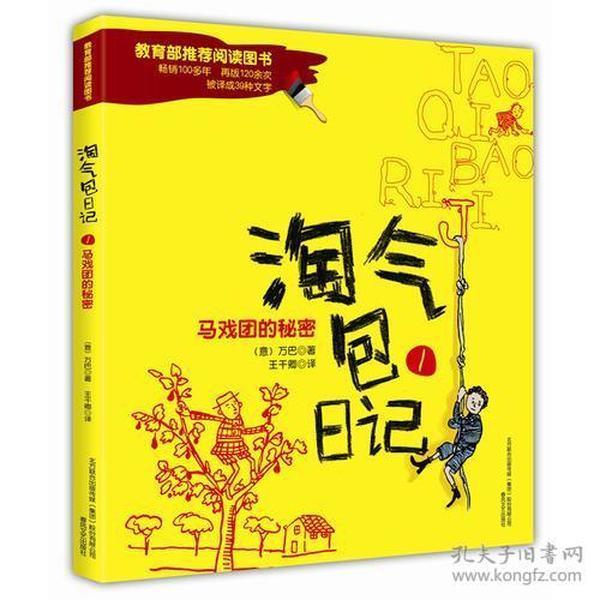 淘气包日记1-马戏团的秘密(彩色注音版)