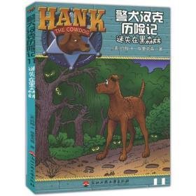 警犬漢克歷險記:11:迷失在黑森林