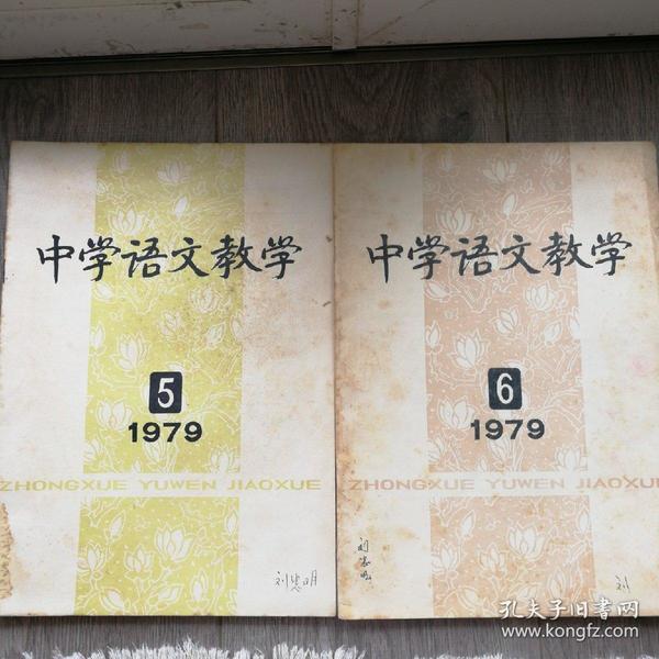 中学语文教学(79年5~6期)
