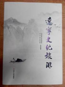 辽宁文化旅游