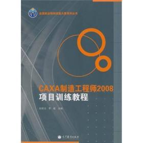 全国职业院校技能大赛系列丛书:CAXA制造工程师2008项目训练教程