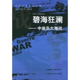 H-中外战争传奇丛书:碧海狂澜-中途岛大海战