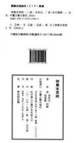 神农本草经/线装(一函三册)