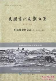 民国贵州文献大系 第七辑 抗战贵州文录(全三册)