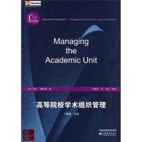 高校管理者书架:高等院校学术组织管理 全10册
