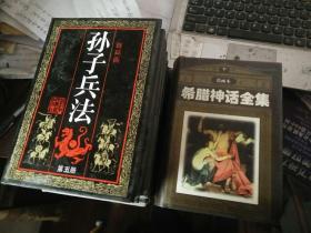 孙子兵法连环画(精装全6册)第一册有少许水渍,其他近10品 1996年4印
