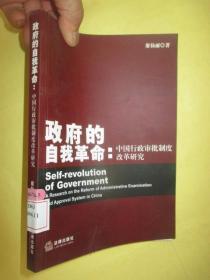 政府的自我革命:中国行政审批制度改革研究