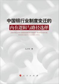 中国银行业制度变迁的内在逻辑与路径选择