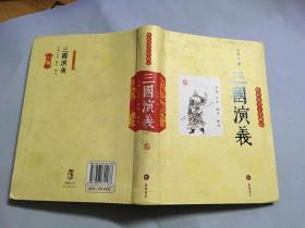 轻松阅读无障碍本:三国演义
