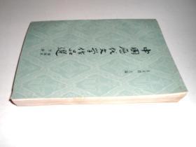 中国历代文学作品选【下】