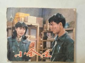 经典单册连环画《小金鱼》68