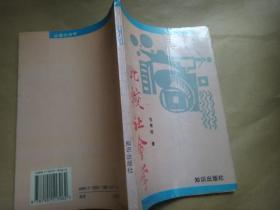 比较社会学 武汉大学教授周长城签名藏书