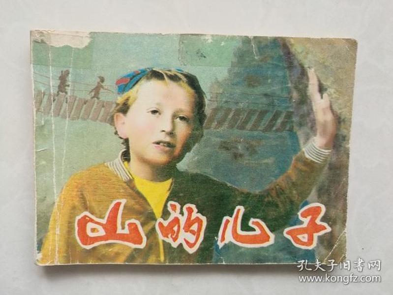 经典单册连环画《山的儿子》125
