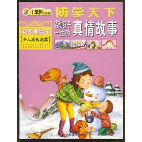 小笨熊典藏:博学天下感动孩子一生的真情故事