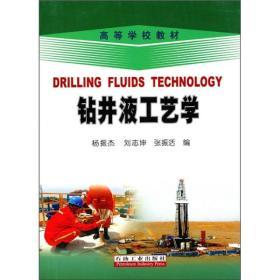 钻井液工艺学 专著 Drilling fluid technology 杨振杰,刘志坤,张振活编 eng zuan ji
