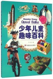 少年儿童趣味百科/博识教育泛读文库