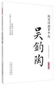海上谈艺录:纸囚诗韵贯中西·吴钧陶