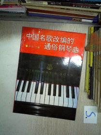 中国名歌改编的通俗钢琴曲 .*