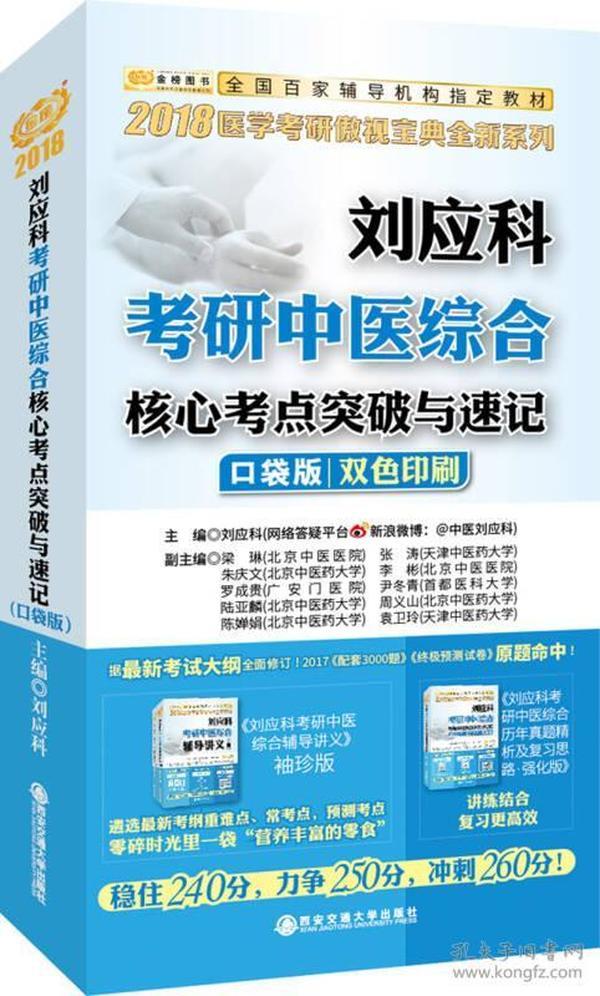 金榜图书2018刘应科考研中医综合核心考点突破与速记(口袋版)