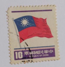 中华民国邮票面值10分信销票1枚