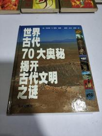 世界古代70大奥秘揭开古代文明之谜(一版一印)