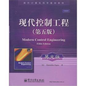 现代控制工程(第5版)(英文版)