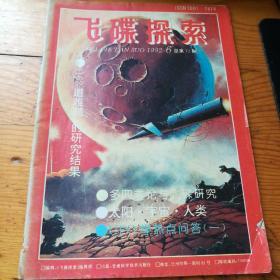 飞碟探索(1992年第6期)