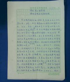 21010273 解放军总医院肾病专家陈振玉手稿52页 慢性肾功能衰竭 临病表现和发病机理