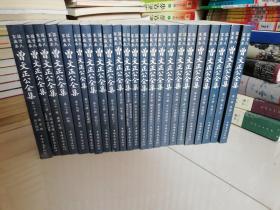 曾文正公全集:全23册