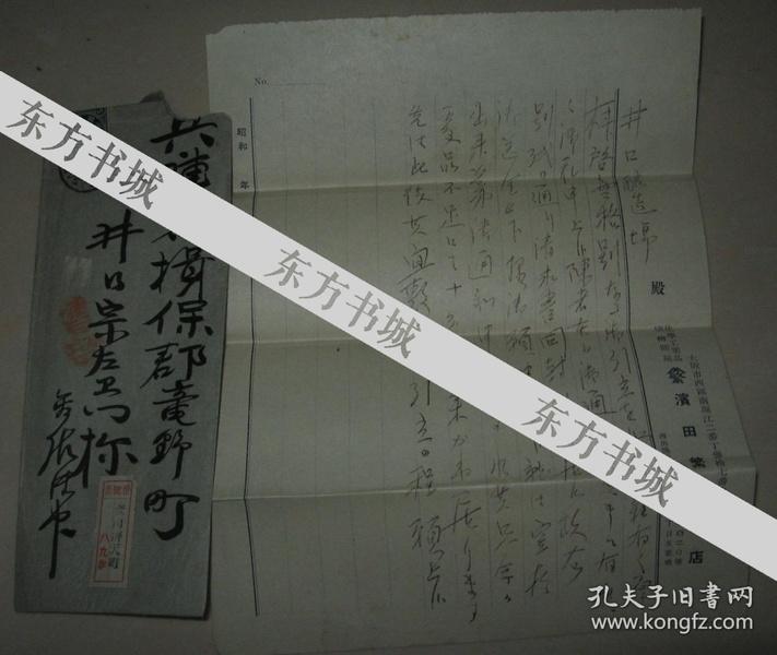 1914年 日本信札【井口酱油株式会社】 1枚 贴邮票 带信函