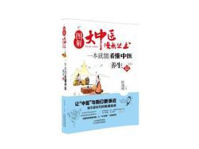 图解大中医漫画丛书:一本就能看懂中医 养生篇
