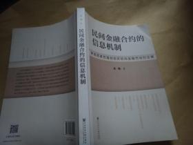民间金融合约的信息机制 来自改革后温台地区民间金融市场的证据  签名赠送 武汉大学教授周长城