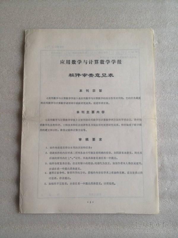 数学家游兆永 张可村审批手稿一组