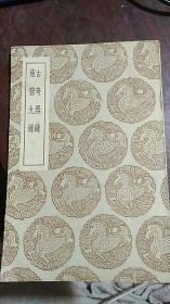 古奇器录- 蕉窗九录 民国二十六年 初版 二合一