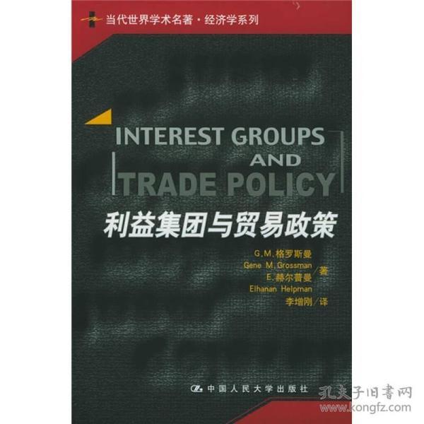 当代世界学术名著:利益集团与贸易政策