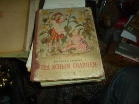哈达马,外文原版,1954
