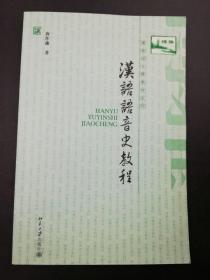 唐作藩  签赠本,《汉语语音史教程》,赠绍年、晓琪夫妇,北京大学出版社2011年5月出版,一版一印