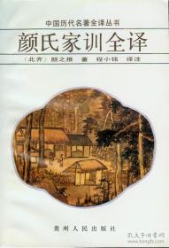 中国历代名著全译丛书 颜氏家训全译