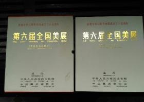 第六届全国美展获奖作品  幻灯片236张全        (带函套精装)
