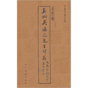 中国印谱全书:吴熙载(真州吴让之先生印存)