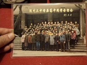 1995年,《湖州三中首届高中同学会留念》