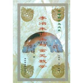 正版送书签tg-(精)李治朱世杰与金元数学(中国数学史大系)-9787537518840